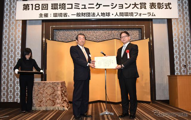 18 environmental communication awards ceremony