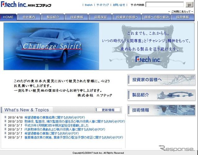 F-tech (Web site)