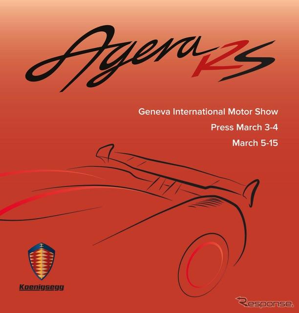 Koenigsegg legal notice sketch