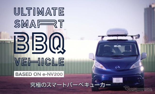 Ultimate smart BBQ car (YouTube screenshot)