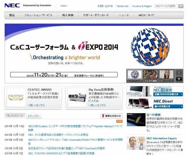 NEC site