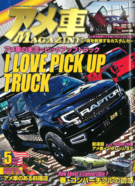 American car magazine the year 2015 may issue