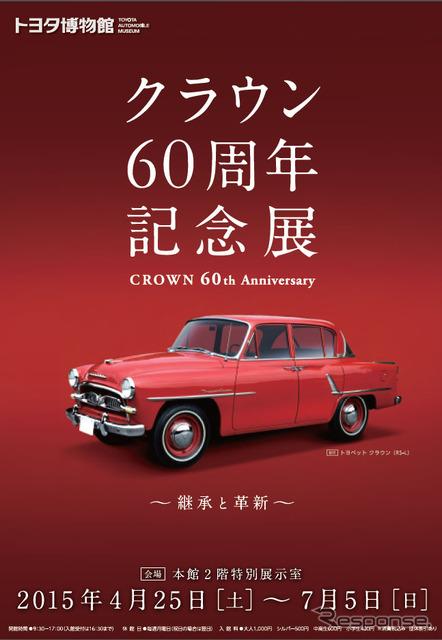 Crown 60th anniversary exhibition