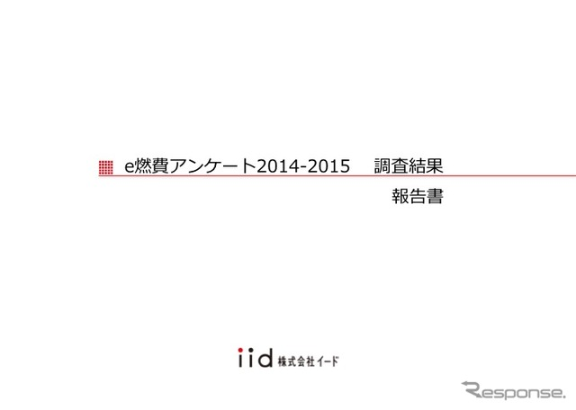 e fuel economy survey 2014-2015