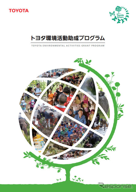 Toyota environmental activities grant program