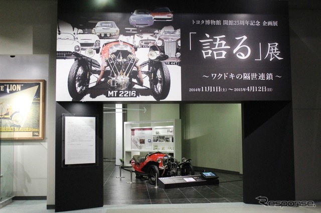 Toyota Museum opening 25th anniversary exhibition about exhibition - atavistic chain of wakudoki-
