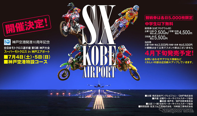 Motocross in Kobe Airport