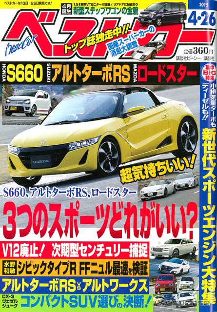 รถ 4/2015 26 ไม่