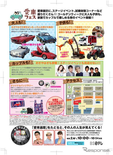 Ogi and Hagi car itinerant NO CAR, NO LIFE!