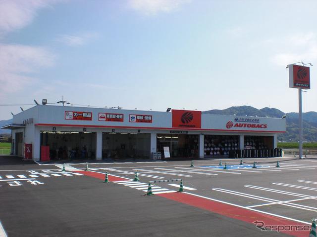 AUTOBACS Takeo shop