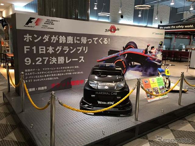NEOPASA Shimizu F1 Japan Grand Prix special booth