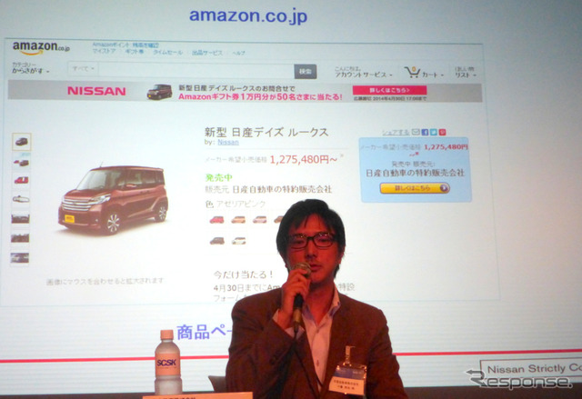 Nissan Motors Marketing Division, sales promotion kogure, Ryosuke's