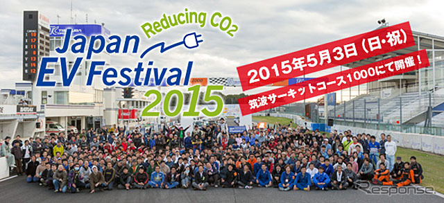 مهرجان اليابان EV