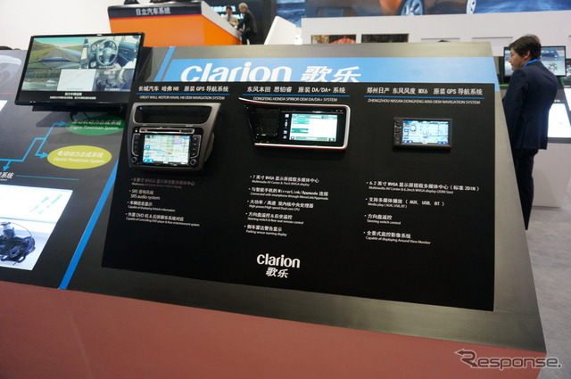 Clarion booth (Shanghai motor show 15)