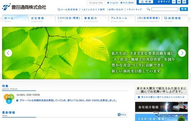 Toyota Tsusho website