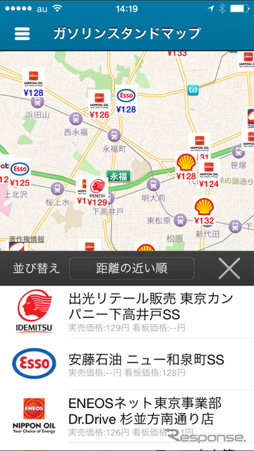 e fuel efficiency app Ver.3(iOS version) petrol station map