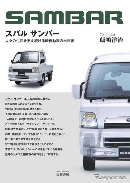 Subaru Sambar - A kei car that has been bolstering people's livelihood for half a century
