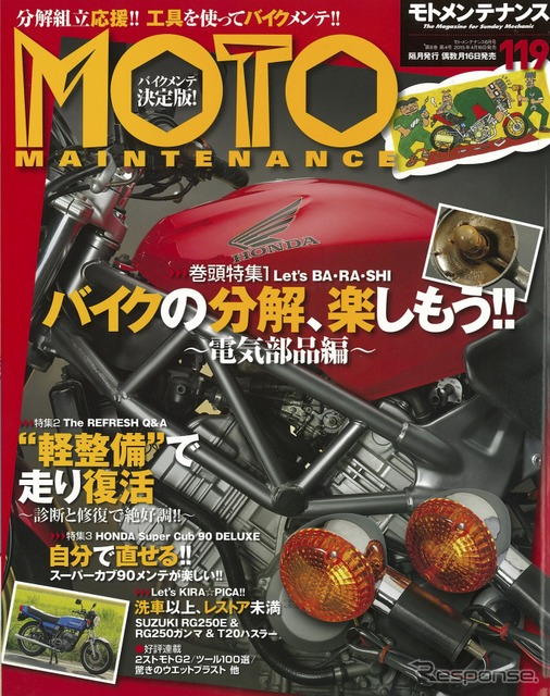Motomentenance 2015, June issue