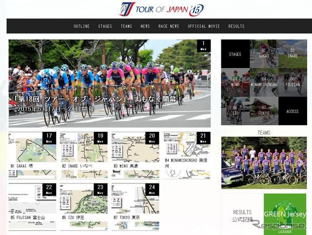 Tour of Japan (web site)