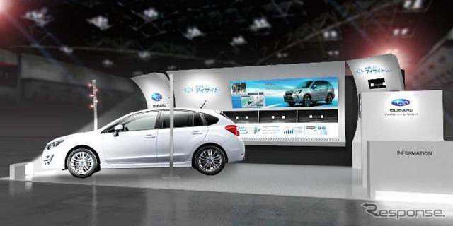 Subaru booth image