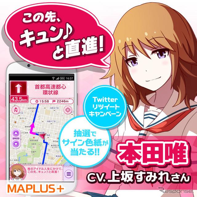 "Players of the 5th ""Honda YUI (CV... Uesaka sumire's I)"""