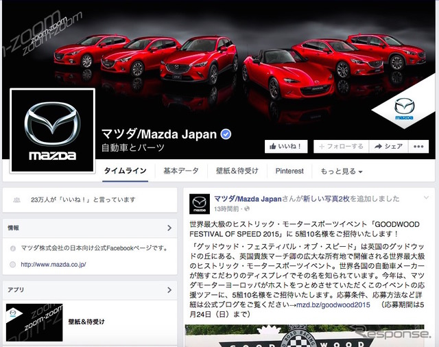 Mazda official Facebook page