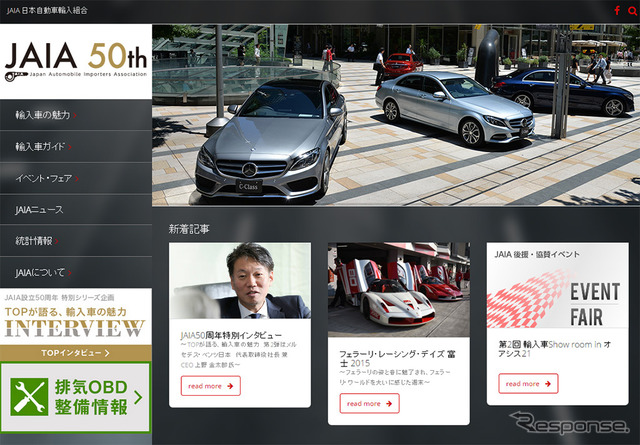 Official site of the Japan Automobile importers Association (JAIA)