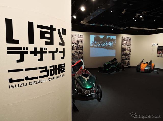 Isuzu design attempt exhibition venue