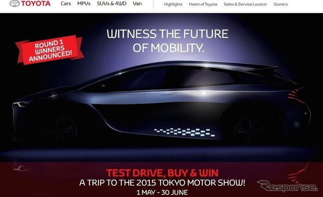 Image of Toyota's mystery concept car from the Toyota Malaysia website