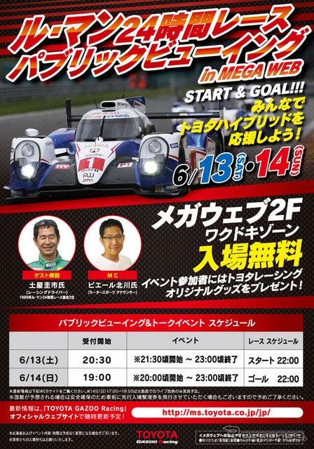 MEGA WEB Le Mans 24-hour race semifinal
