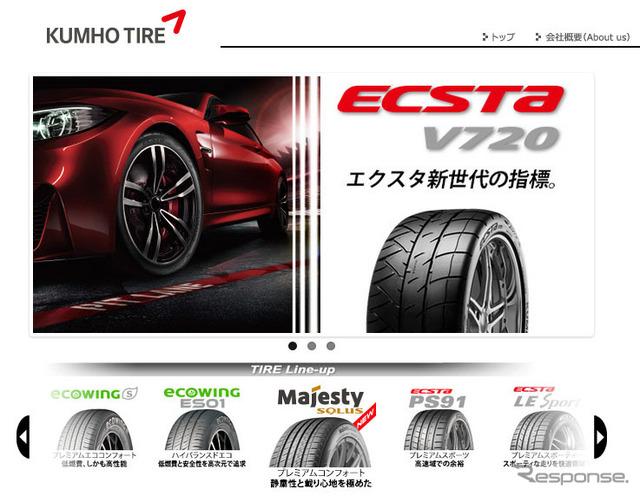 ยางรถยนต์ Kumho (เว็บไซต์)