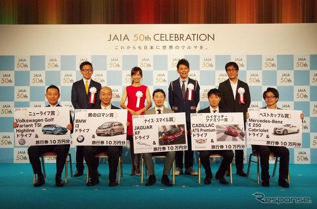 JAIA impor mobil foto & kontes esai upacara penghargaan