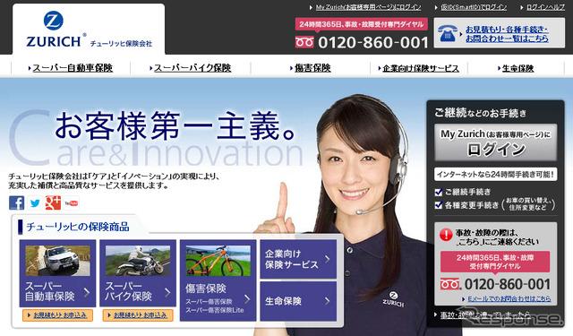 Zurich insurance (web site)