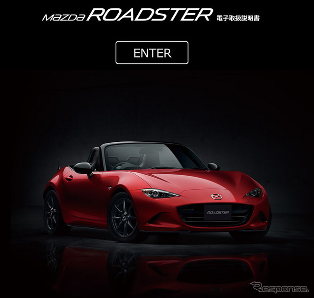 Mazda Roadster e instruction manual