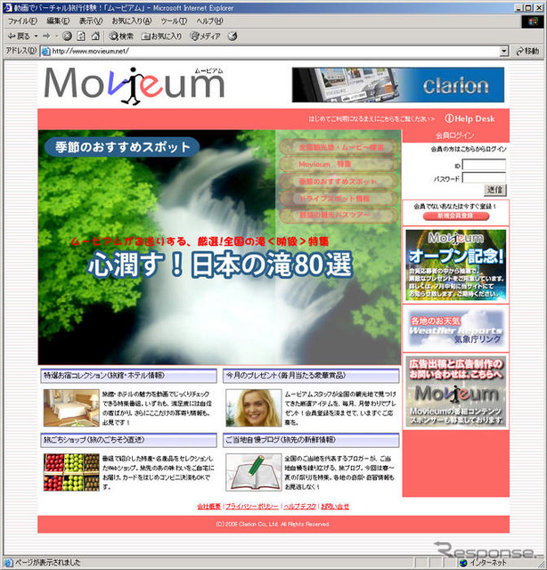 "Opens the drive information site ""Movieum""... Clarion"