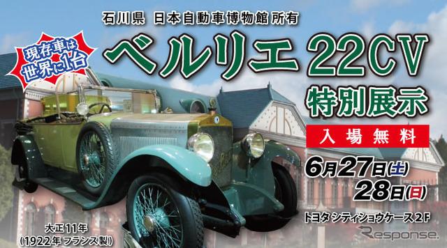 MEGA WEB Berliet 22 CV special exhibits