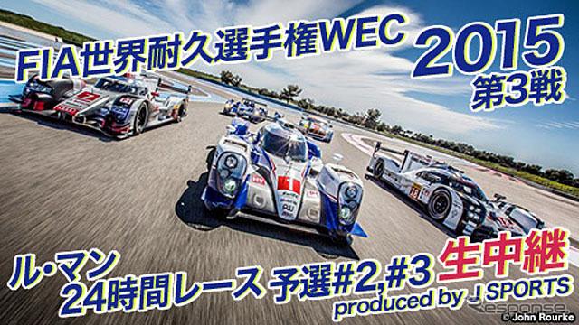 Nico Nico live's first Le Mans 24-hour live broadcast