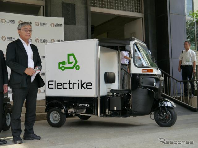 "Japan electric motorized three-wheeled vehicle ""electric"""