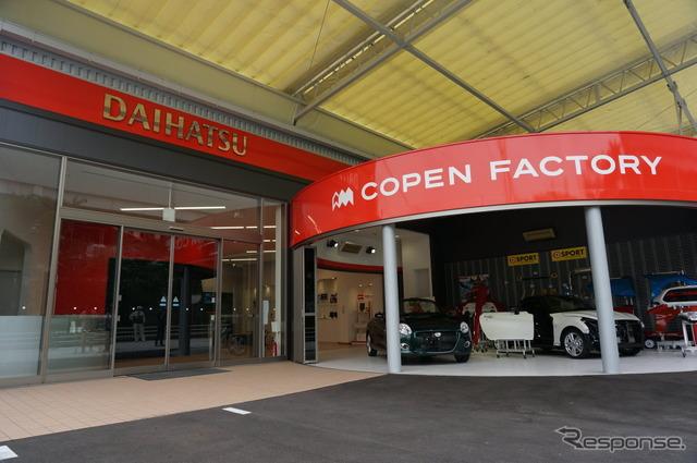 Copen Factory