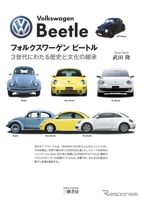Volkswagen Beetle 3 generations of history and cultural inheritance