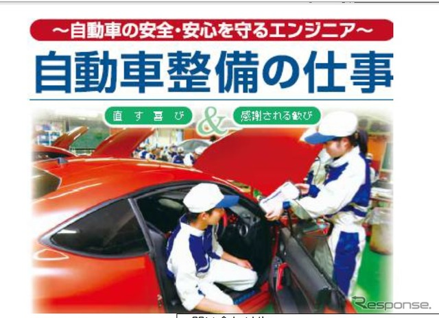 Start the anti-personnel lack of land, infrastructure and Transport Ministry Kanto District Transport Bureau, auto mechanic