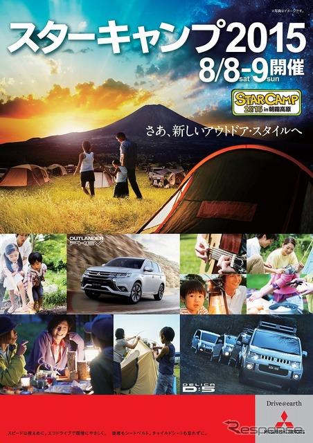 Star camp by 2015 in Asagiri Kogen