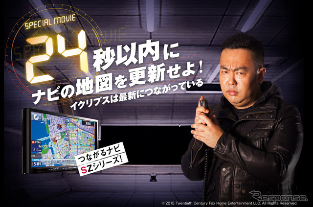"""24 seconds! Update map! Eclipse collaboration with video and overseas drama """"24"""", the production [video]"""