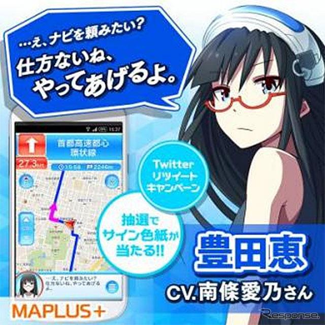 Toyota Megumi (CV... Nanjo love her)