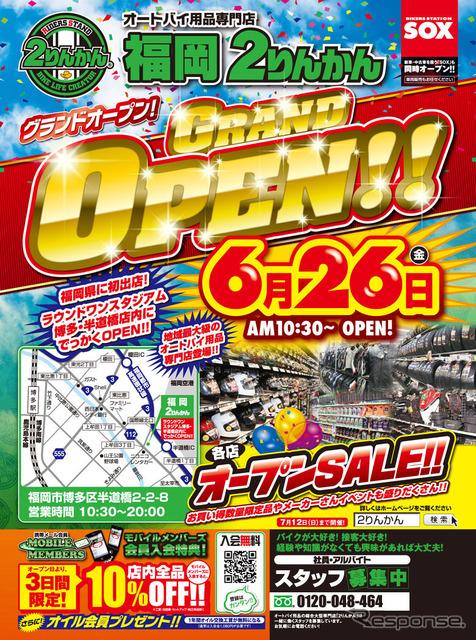Riders stand Fukuoka 2 list of funicular