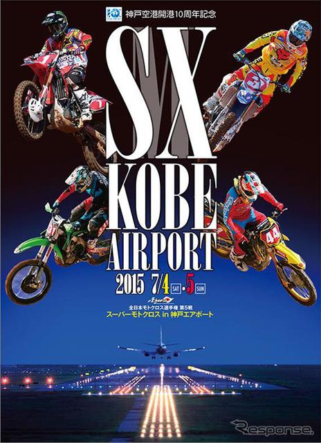 Motocross in Kobe Airport