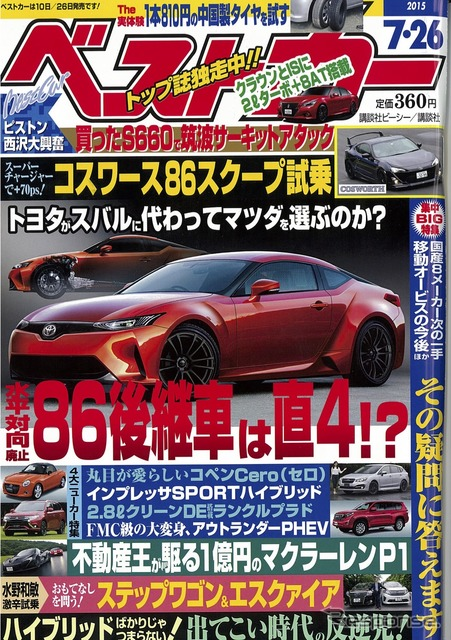 Best car 7/2015 26, no.