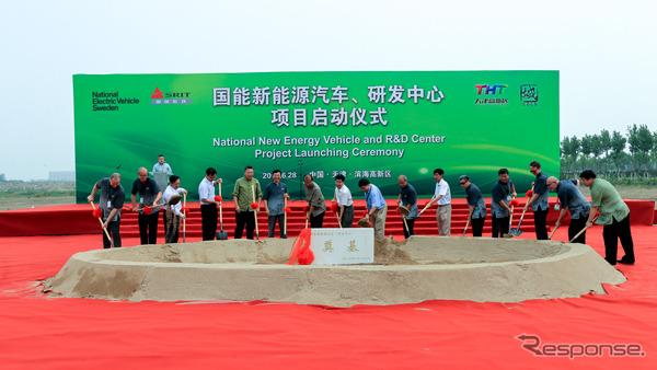 NEVS China EV plant groundbreaking ceremony