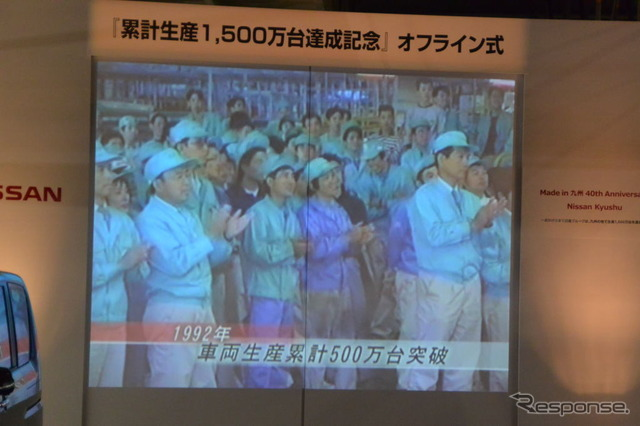 Nissan held a ceremony to mark its total production of 15 million cars.