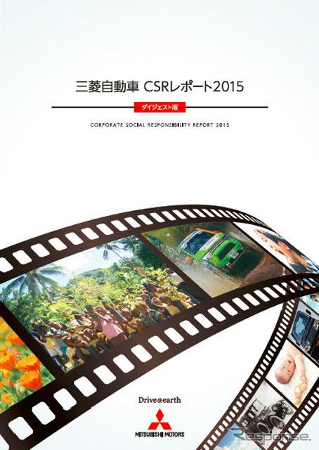 รายงาน CSR มอเตอร์มิตซูบิชิ โดย 2015